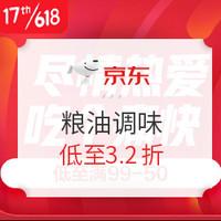 食品汇总:京东 粮油调味干货 好价持续汇总