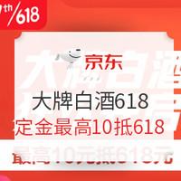 促销活动:京东 大牌白酒 618