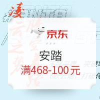 促销活动:京东 安踏官方旗舰店