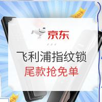 61预售、促销活动:京东 飞利浦618提前购 预售专场
