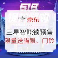 61预售:京东 三星电子锁旗舰店61预售专场