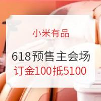 移动专享、促销活动:小米有品 有品618 预售主会场