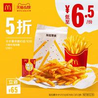麦当劳 半价薯条随心选 10次券 电子优惠券代金券