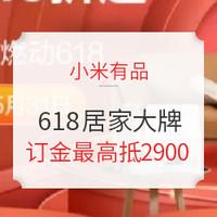 促销活动:小米有品 有品618 居家大牌专场