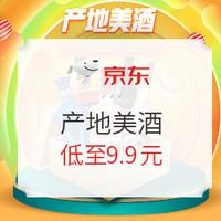 促销活动:京东    产地美酒    活动