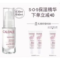 61预售:CAUDALIE 欧缇丽 葡萄源舒缓保湿精华 30ml+赠同款10ml*3
