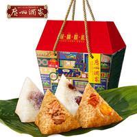 广州酒家 风味肉粽礼盒 1.0kg