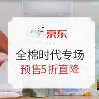 促销活动:京东  全棉时代 专场促销