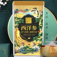 千年珍 西洋参袋泡茶 3g*20袋