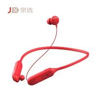 京选 HS520 Youth Sport 运动蓝牙耳机 红色