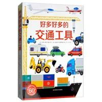 《好多好多的交通工具》精装立体书