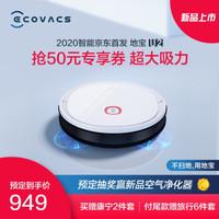 61预售、新品发售:Ecovacs 科沃斯 U2 扫地机器人