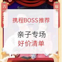 20点开始、必看活动:暑假可用!周三携程BOSS推荐 亲子及京津冀专场