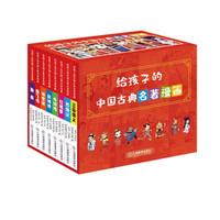 《给孩子的中国古典名著漫画》(平装8册)