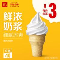 麦当劳 圆筒冰淇淋 10次券