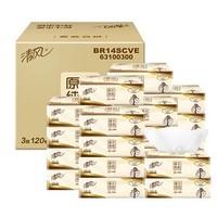 再降价:清风 原木纯品系列 抽纸 3层*120抽*30包(188*136mm) *2件