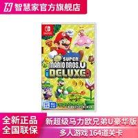 任天堂Nintendo Switch新超级马力欧兄弟U豪华版游戏实体卡卡带