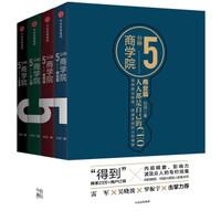 《5分钟商学院》(套装共4册)