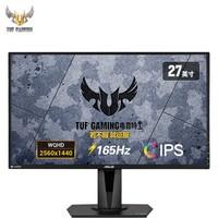 1日0点、61预告:ASUS 华硕 TUF Gaming VG27AQ 27英寸 IPS显示器(2K、165Hz、1ms、G-Sync、HDR10)
