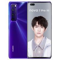 HUAWEI 华为 nova 7 Pro 智能手机 8GB+128GB 仲夏紫