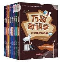 京东PLUS会员:《万物有科学》(套装共8册)