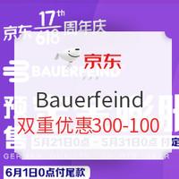 促销活动:京东 Bauerfeind旗舰店 618年中促销第一波