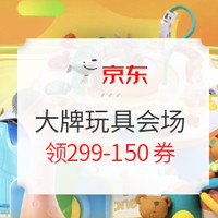 促销活动:京东 爱在六一玩具会场