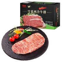 限北京上海:元盛 雪花西冷牛排套餐750g/套(5片)*2 + 龙江和牛 整切微腌牛排 200g/片*2 +凑单品