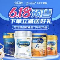 61预售、促销活动:天猫国际 美赞臣海外专卖店 爆款奶粉