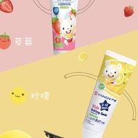 YANDY 严迪 儿童牙膏 柠檬1支45g牙膏+草莓1支45g牙膏