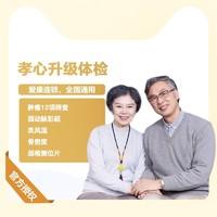 爱康国宾体检  父母中老年体检套餐  男士女士  北京上海南京苏州体检卡