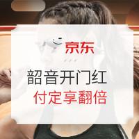 必看活动:京东618 韶音开门红 预售付定享翻倍