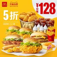 1日0点、61预告:麦当劳 5折团餐 放肆嗨(5-6人餐) 电子优惠券代金券