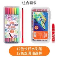 Art Kingdom 美术王国 AKD0953 12色丝滑油画棒+12色水彩笔