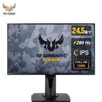 1日0点、61预告: ASUS 华硕 TUF GAMING VG259QM 24.5英寸电竞显示器(1ms、280Hz)