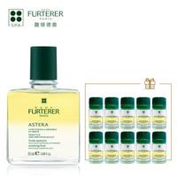61预售:RENE FURTERER 馥绿德雅 头皮舒缓清润油1号 50ml+5ml*10瓶