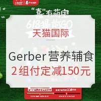 61预售、促销活动:天猫国际 Gerber官方海外旗舰店 营养辅食