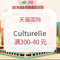 61预售、促销活动:天猫国际 Culturelle康萃乐海外旗舰店 营养辅食