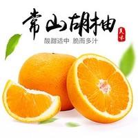 常山胡柚 当季水果柚子 带箱20斤装
