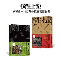 新书预售、京东PLUS会员:《寄生上流》(《寄生虫》原著剧本)台版
