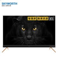 61预售:SKYWORTH 创维 65A8 65英寸 4K 液晶电视