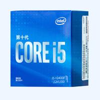 61预告、新品首降:intel 英特尔 酷睿 i5-10400F 盒装CPU处理器