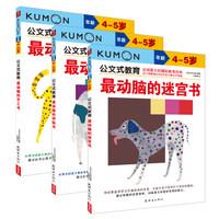 《公文式教育丛书:最动脑的动手动脑益智书》(4-5岁)(套装全3册)