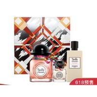 61预售:HERMES 爱马仕 丝带 TWILL 女士香水EDP限量款礼盒(香水50ml+香水7.5ml+身体乳40ml)