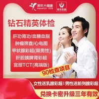 美年大健康体检钻石精英套餐女士中青老年北京上海男士全国体检卡