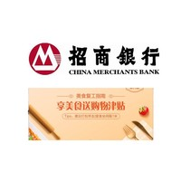 移动专享:招商银行 购饭票赢福利(第六期)