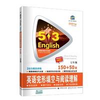 《53 英语 完形填空与阅读理解》 七年级