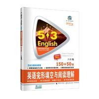 《53 英语 完形填空与阅读理解》 八年级