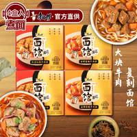 康师傅 速达面馆大块牛肉煮面 4盒整箱/810g