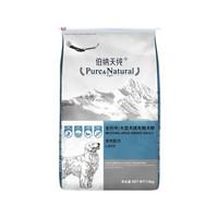 61预售:Pure&Natural 伯纳天纯 宠物狗粮 中大型成犬粮 15kg
